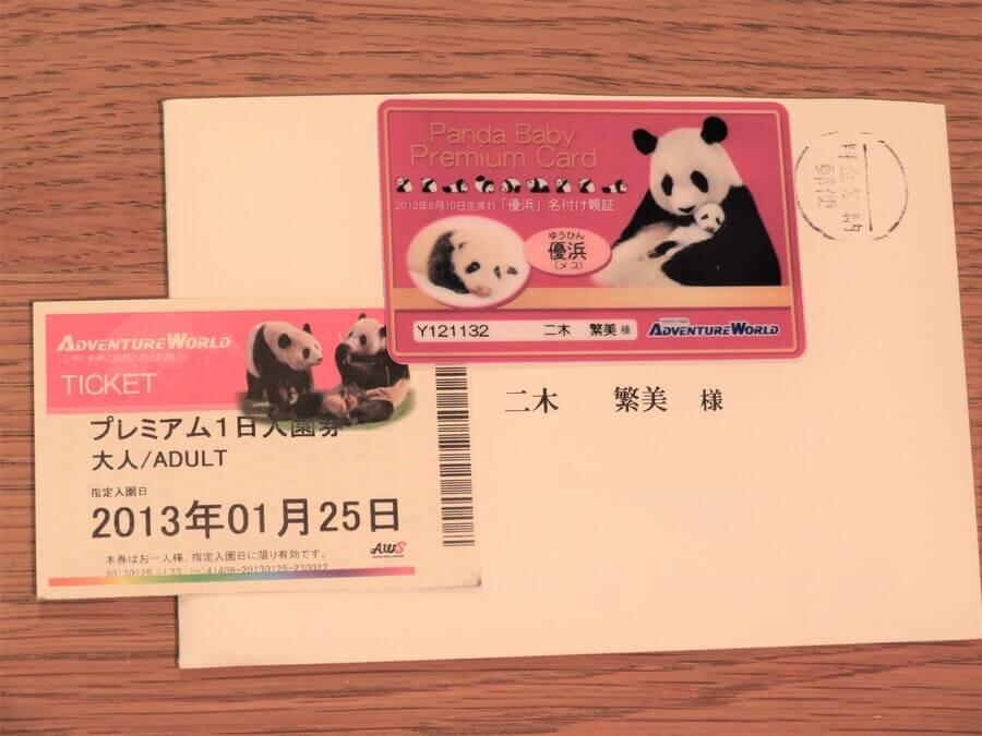 二木さんがアドベンチャーワールドで生まれた「優浜」の名付け親になった証明書と、記念の無料入園券の半券