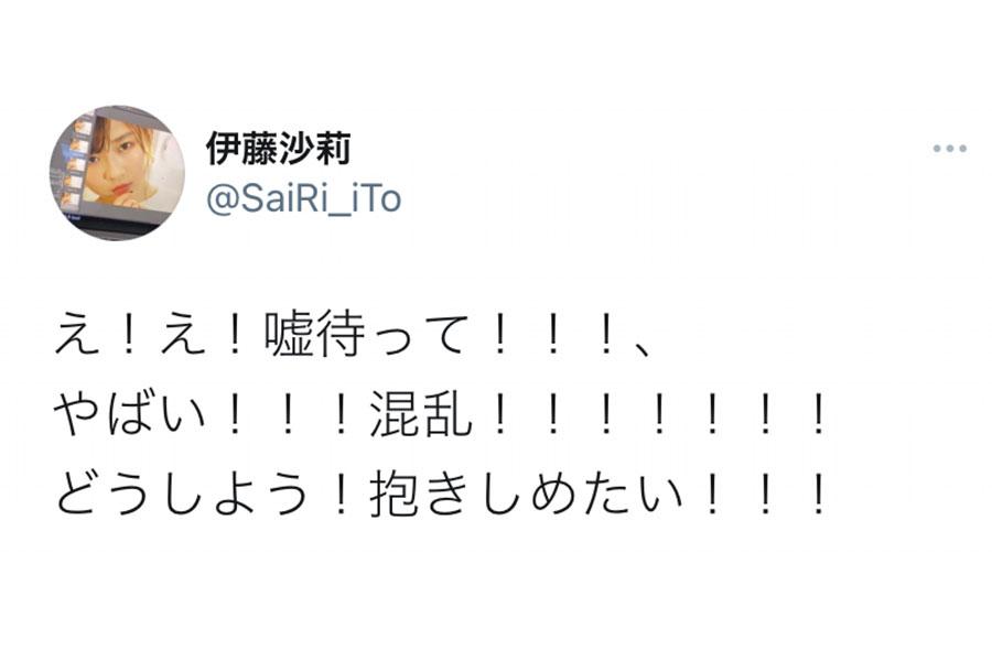 興奮する伊藤沙莉のツイート(写真はスクリーンショット)