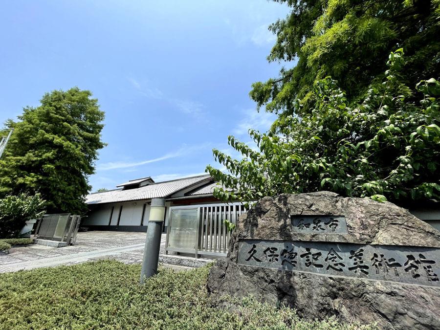 緑に囲まれた「和泉市久保惣記念美術館」