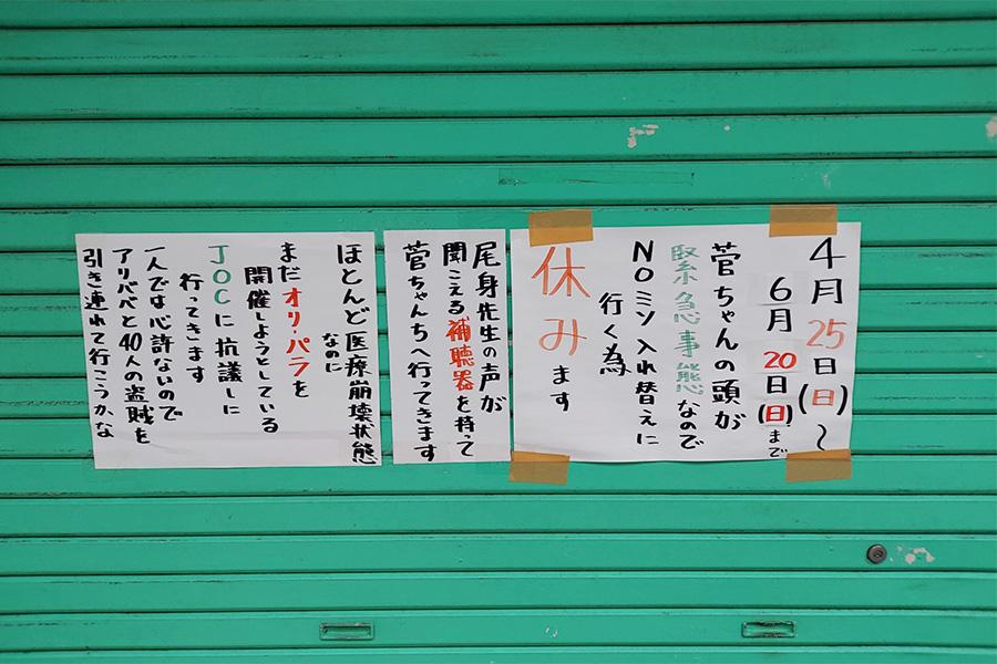大阪・日本橋の張り紙が話題「NOミソ入れ替え、休みます」