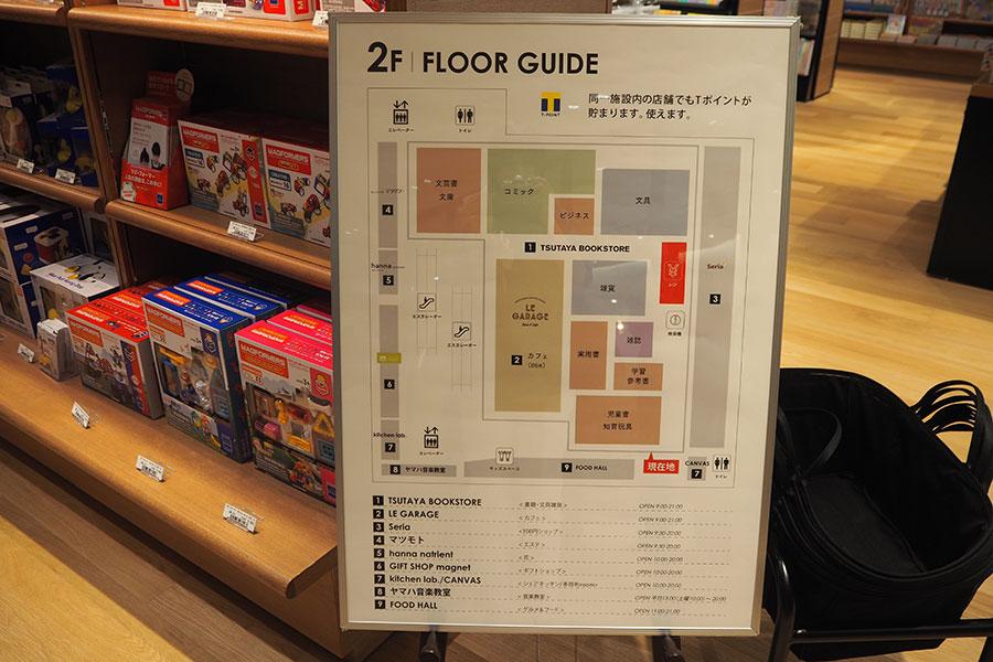 「アプラたかいし」2階のフロアマップ