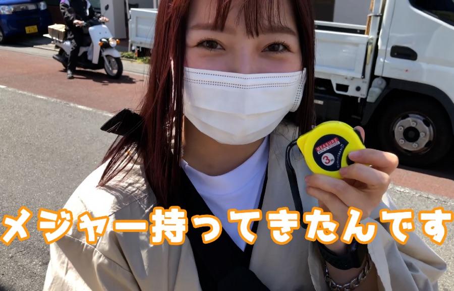 東京で物件を探すため、メジャーを持参した東由樹