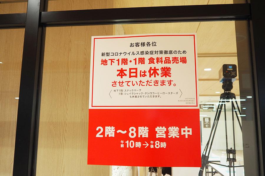 地下1階と1階の食料品売場は休業している阪神梅田本店