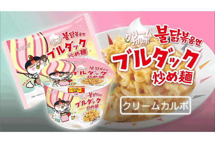 8月2日より発売された「クリームカルボブルダック炒め麺」