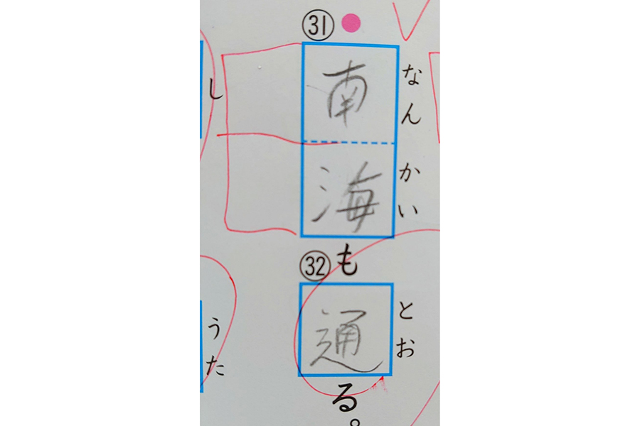 なおと(仮)くんが書いた漢字ドリルの答え