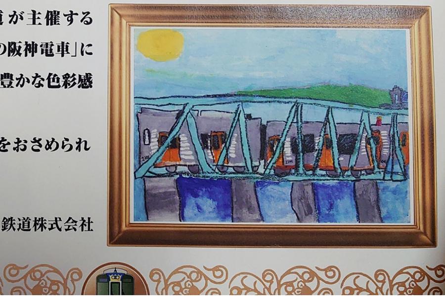 「ぼくとわたしの阪神電車」のコンクールで特別賞を受賞したなおと(仮)くんの作品。毎年応募しているそうだ