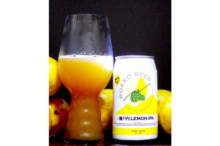 3000缶限定の「瀬戸内LEMON IPA」(六甲ビール醸造所)
