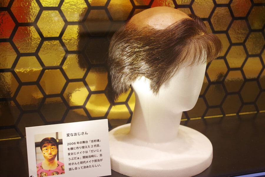 「変なおじさん」2代目のカツラも展示(8月5日・大阪市中央区)