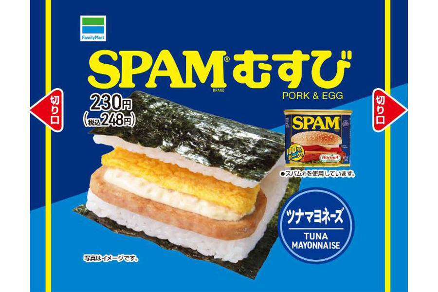 塩味が効いたスパムを挟んだ、食べ応えのある「スパムむすび」(248円)