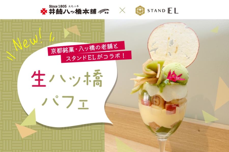 京都の銘菓をあしらった「生八ッ橋パフェ」(1100円)