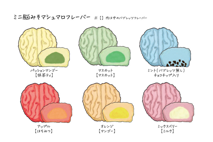 「脳みそマシュマロ」6種のフレーバー
