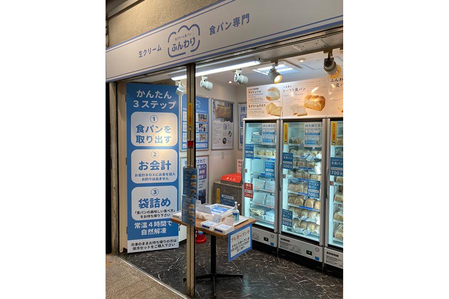 「ピアザ神戸店」は、冷凍したパンがラインアップ