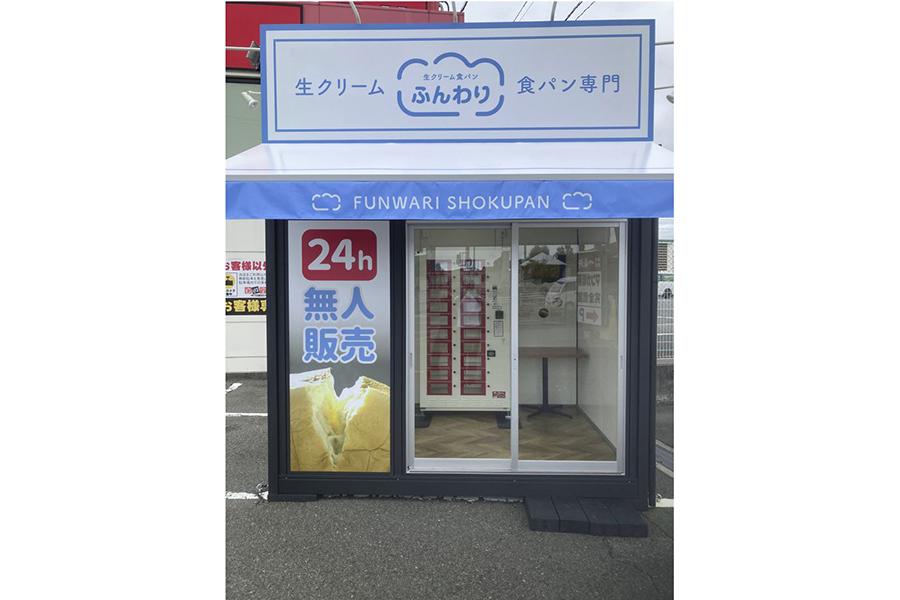 神戸に高級食パンの無人販売所、完売するほど人気に