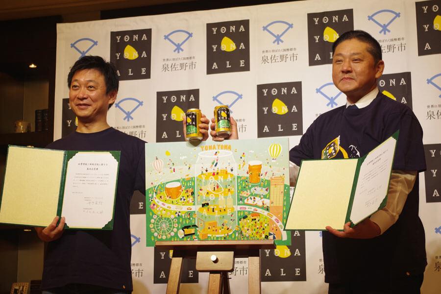 基本合意書を締結したヤッホーブルーイングの井手直行社長(左)と泉佐野の千代松大耕市長(9月9日・泉佐野市)
