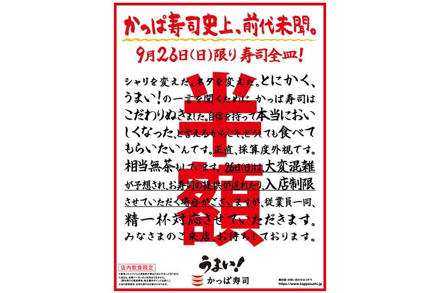 9月26日の1日のみ開催される「寿司全皿半額」