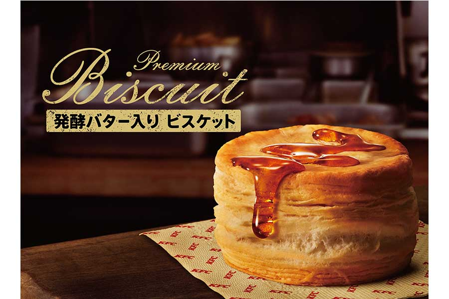 数量限定の「発酵バター入りビスケット」
