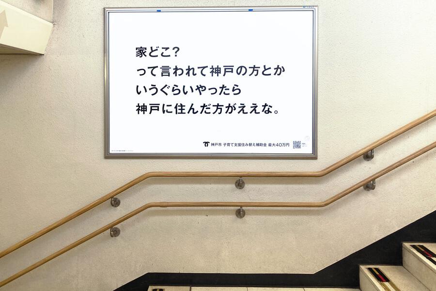 JR明石駅に掲示された、神戸市の移住促進広告「家どこ? って言われて神戸の方とか いうぐらいやったら 神戸に住んだほうがええな。」(神戸市提供)
