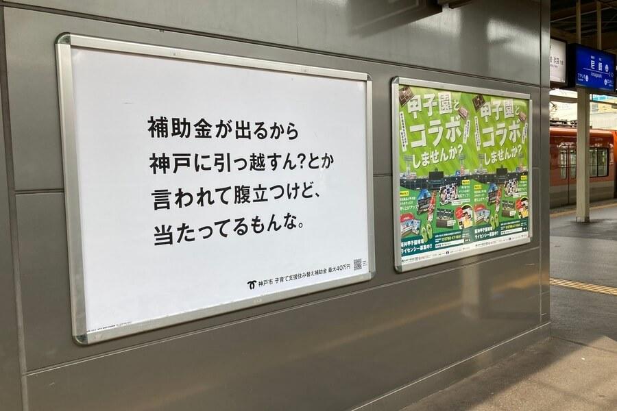 ほかの周辺自治体の主要駅にも、地域に合わせたフレーズの広告が。阪神尼崎駅には「補助金が出るから神戸に引っ越すん?とか言われて腹立つけど、当たってるもんな。」(神戸市提供)