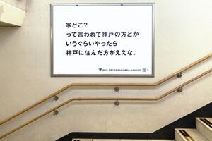 神戸市が持つ危機感か? 明石駅に貼られたポスターの真意