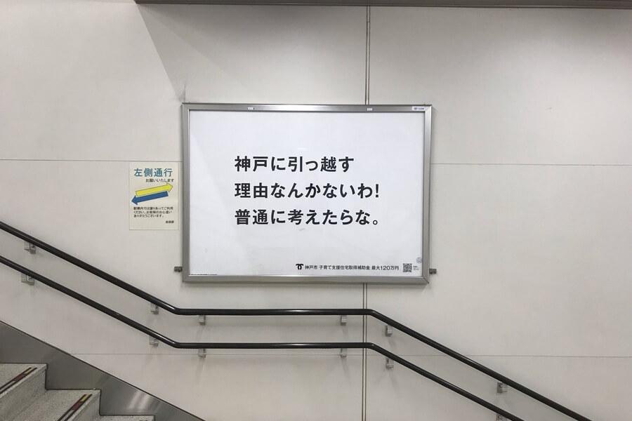 JR姫路駅に掲出された広告「神戸に引っ越す理由なんかないわ!普通に考えたらな。」(神戸市提供)」