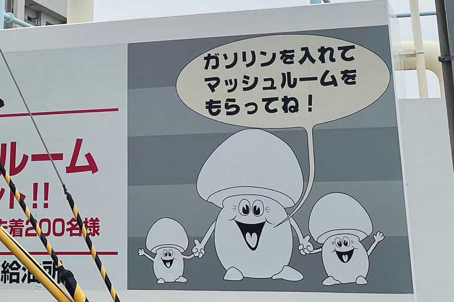 神戸・西灘にあるガソリンスタンドの前に大きく掲げられた看板「ガソリンを入れてマッシュルームをもらってね」