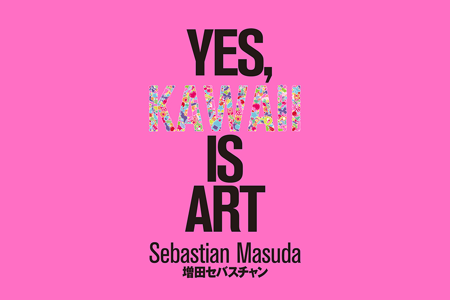 大阪・北加賀屋で開催される展覧会『YES,KAWAII IS ART』