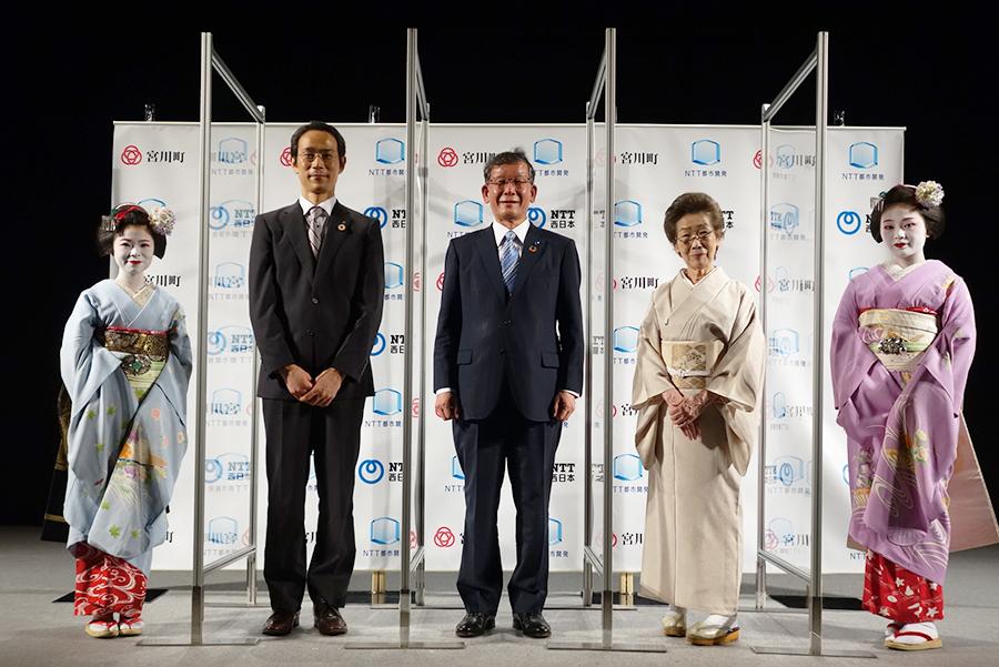 右から2番目が「宮川町お茶屋組合」の駒井文恵組合長、中央が「NTT都市開発」辻上 広志代表取締役社長 、左から2番目が