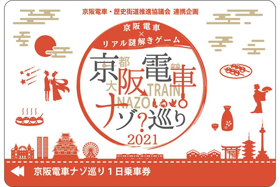 オリジナルデザイン一日乗車券「京阪電車ナゾ巡り1日乗車券」(2000円)