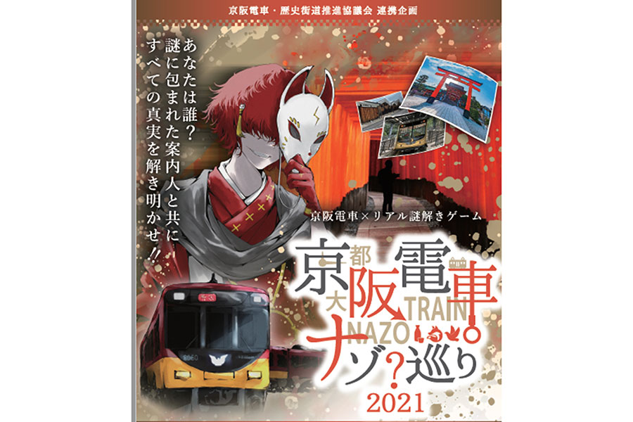 「京阪電鉄」の沿線を活用した体験型ゲームイベント『京阪電車ナゾ巡り2021』が、9月18日より開催される。