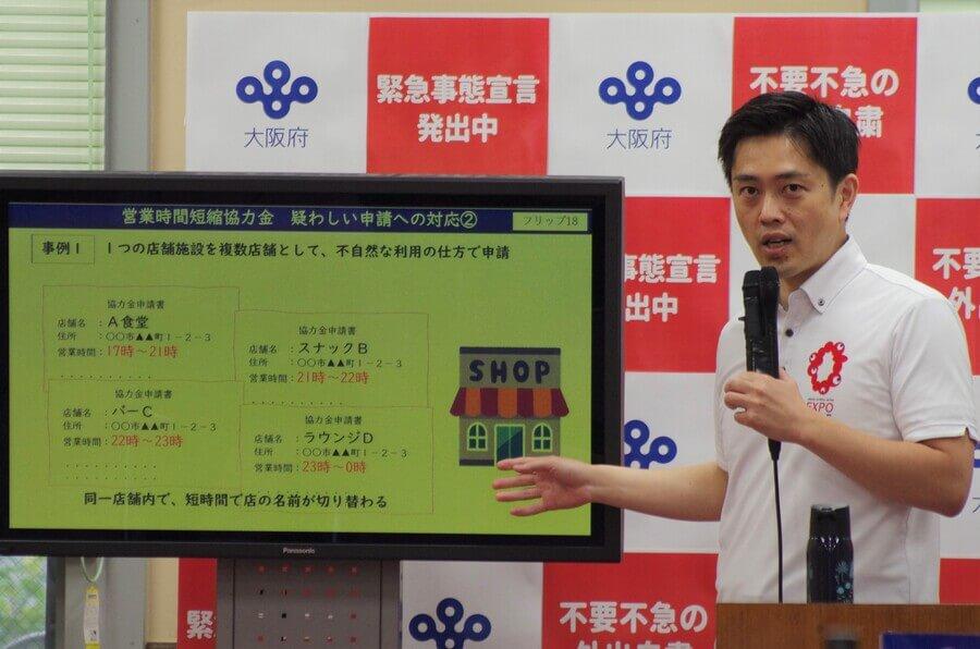 ひとつの店舗を複数店舗として申請された不正申請の事例を説明する吉村洋文知事(9月22日・大阪府庁)