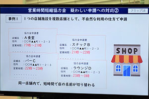 大阪は不正申請が900件、吉村知事「詐欺。警察に対処を」