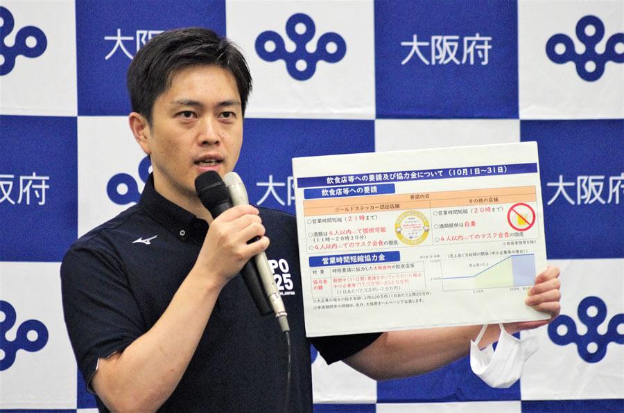 会議後に段階的緩和を説明する吉村洋文知事(9月28日・大阪府庁)