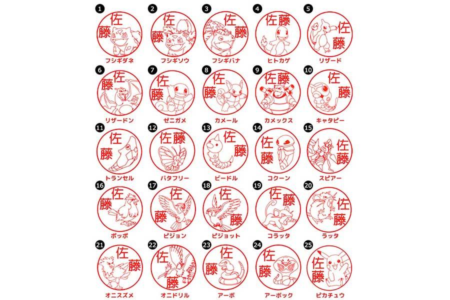 「Pokemon PON ネームペン」デザインイメージ