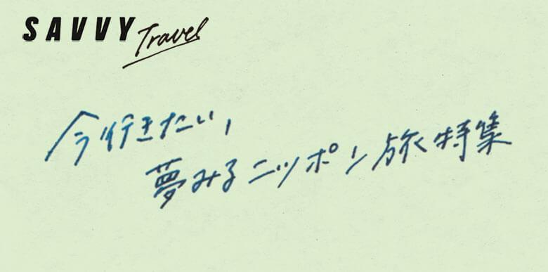いつもよりちょっと遠くへ「夢みるニッポン旅」特集[PR]