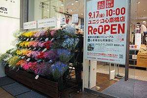 ユニクロ心斎橋店が一新、関西初の「花売り場」も誕生
