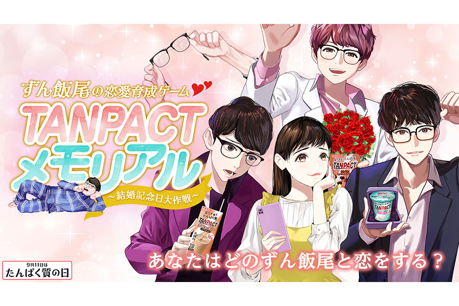 『TANPACTメモリアル 〜結婚記念日大作戦〜』