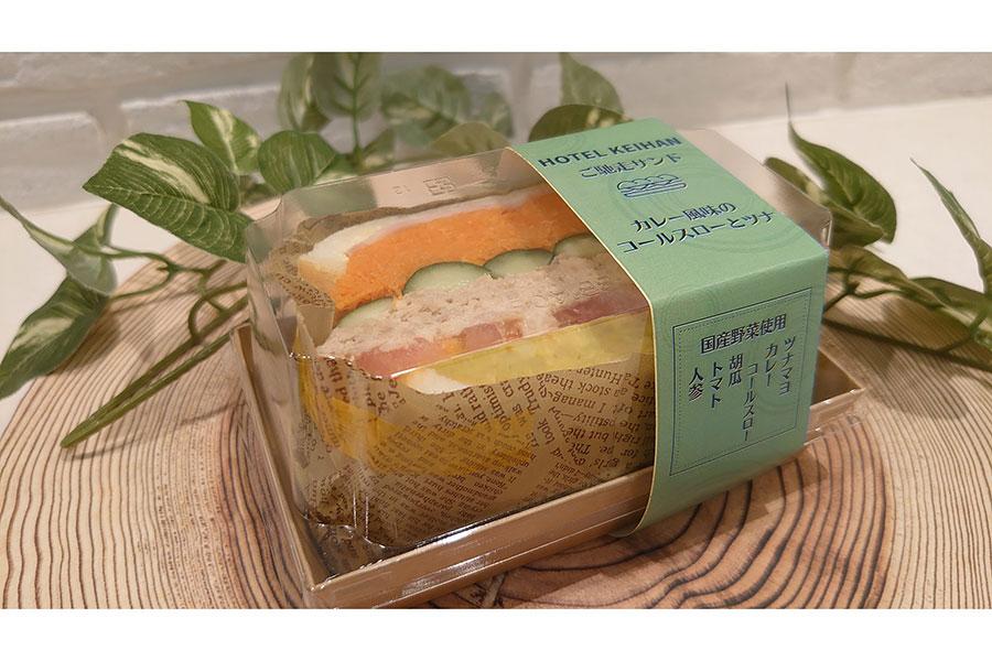 「カレー風味のコールスローとツナサンド」(498円)