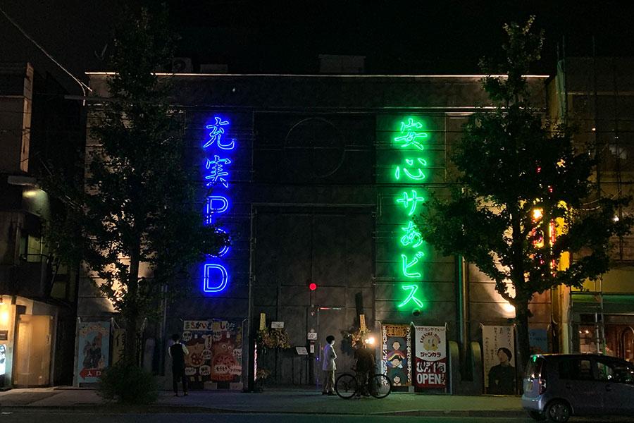 「ジャジャーンカラ 京大BOX店」の外観