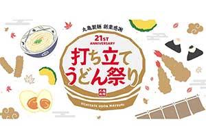 丸亀製麺、期間限定で380円お得な「うどん弁当」が登場