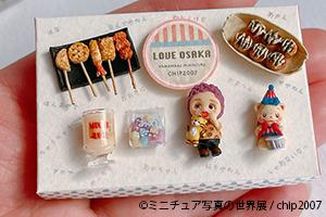 大阪でミニチュア写真の世界展、関西のおばちゃん作品も