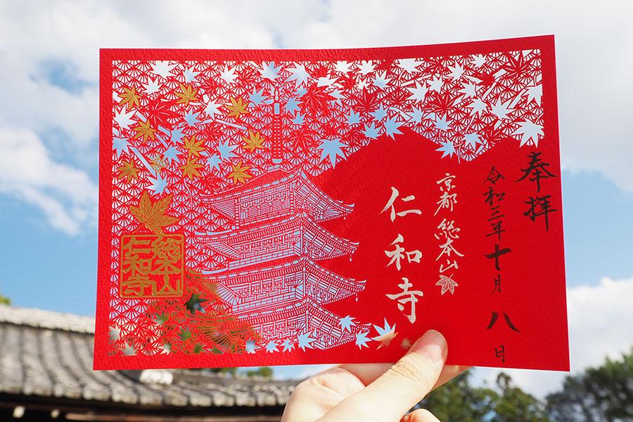 切り絵に金箔も施された秋限定『五重塔に紅葉』特別御朱印(1200円)