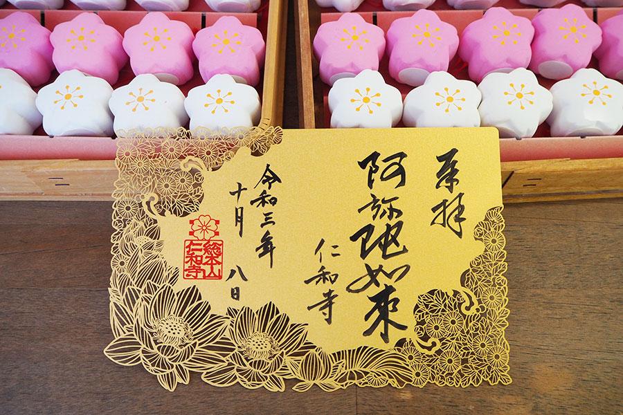 国宝・阿弥陀如来の蓮を施した切り絵御朱印(1300円)も授与されている