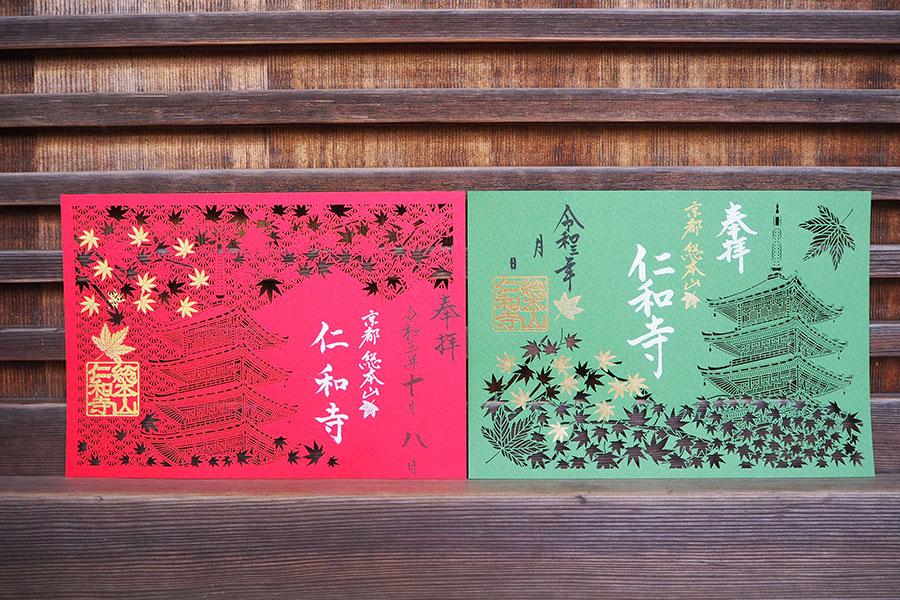 左側が今回の『五重塔に紅葉』特別御朱印。右側は6月に授与された初夏限定の切り絵御朱印(現在は授与終了)