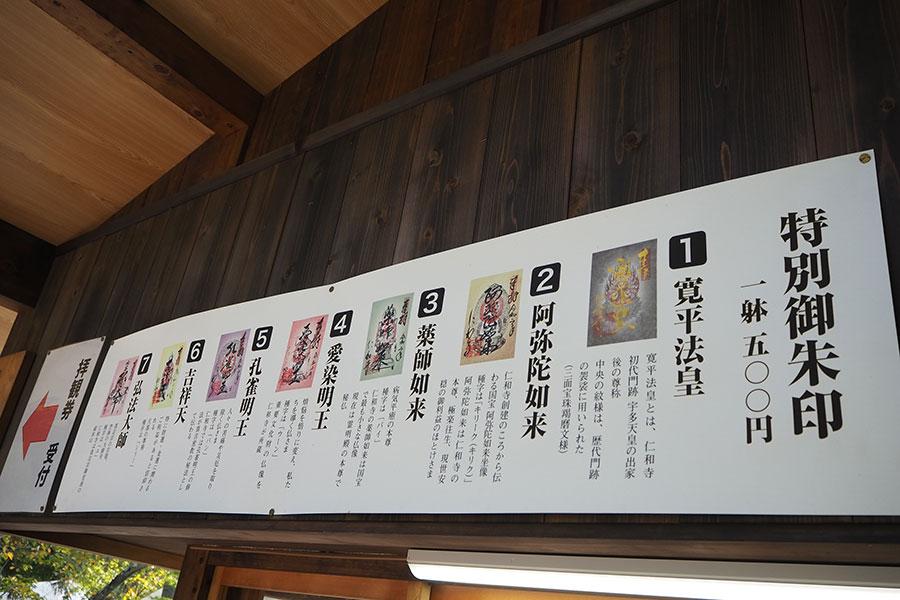 「霊宝館」受付では、阿弥陀如来、弘法大師など7種の特別御朱印(各500円)も授与
