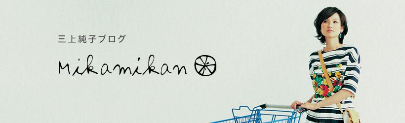 三上純子ブログ Mikamikan